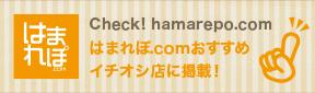 はまれぽ.comのイチオシ店に紹介されました!「戸塚ヒロ眼科」